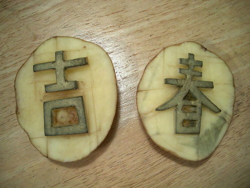 796px-Potato_Stamps-Chinese_New_Year